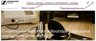 Модернизация на Sennheiser-Boutique